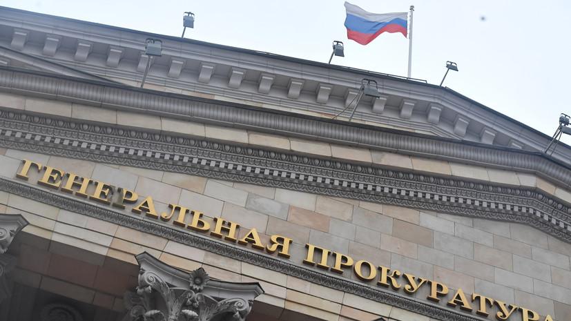 Генпрокуратура признала нежелательной деятельность в России четырёх европейских НПО