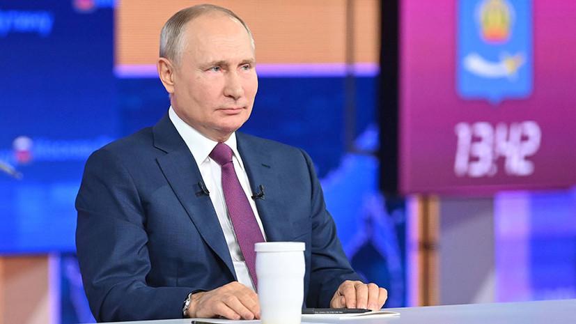 Вакцинация от COVID-19, недружественные страны и социальные сети: о чём Путин говорил в ходе прямой линии