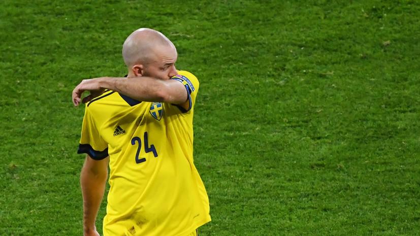Футболист сборной Швеции извинился перед Бесединым за нанесённую травму
