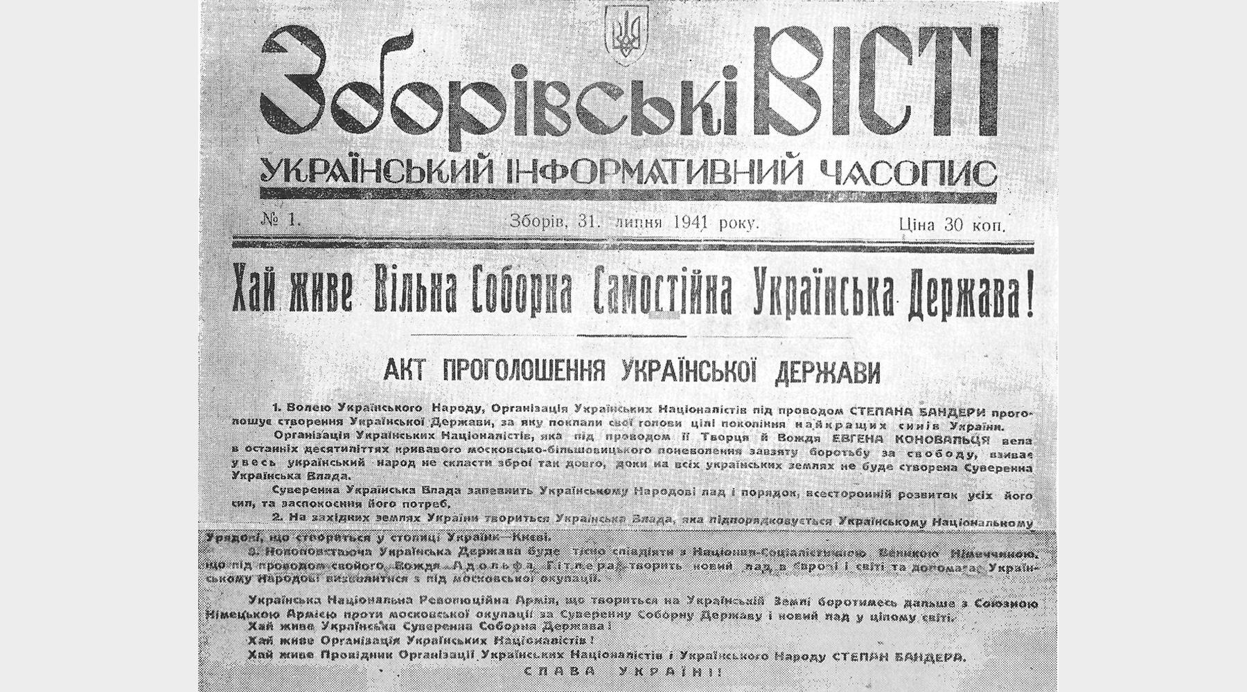 «Акт провозглашения украинского государства»