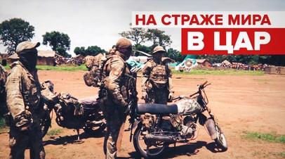 Помочь в трудной ситуации: как проходят будни российских инструкторов в ЦАР