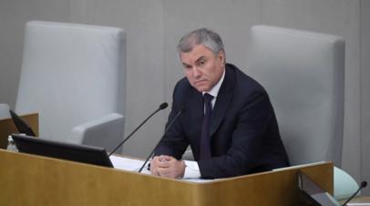 Володин прокомментировал закон о дополнительной защите граждан при оформлении кредитов