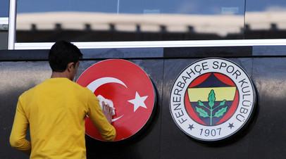 ESPN: экс-глава полиции Турции осуждён на 2170 лет за заговор против Фенербахче