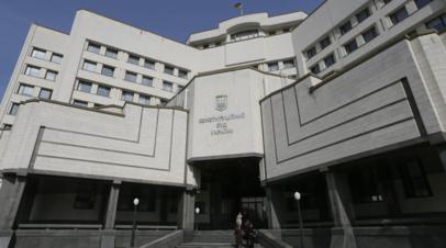Судьи Конституционного суда Украины заблокировали работу судебного органа