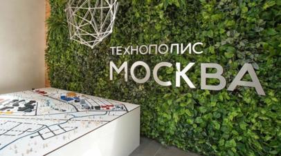 В технополисе Москва ввели в эксплуатацию три инновационно-лабораторных корпуса
