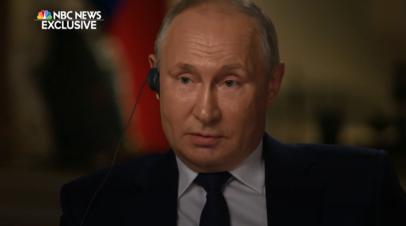 Ответ на заявления Байдена и оценка отношений России и США: Путин дал интервью телеканалу NBC