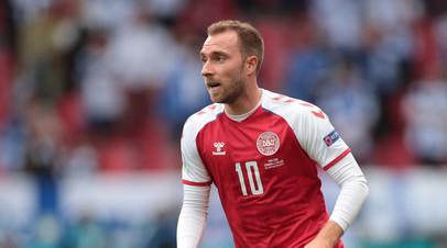 Врач сборной Дании подтвердил, что Эриксен перенёс сердечный приступ во время матча с Финляндией