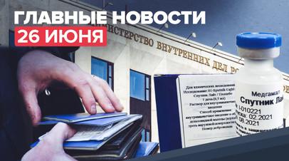 Новости дня — 26 июня: «Спутник Лайт» в гражданском обороте и «соглашение о лояльности» для мигрантов