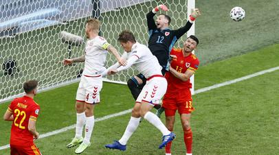 Разгром в Амстердаме: Дания забила Уэльсу четыре безответных мяча в 1/8 финала Евро-2020