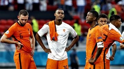 Футболисты сборной Нидерландов после поражения от Чехии на Евро-2020