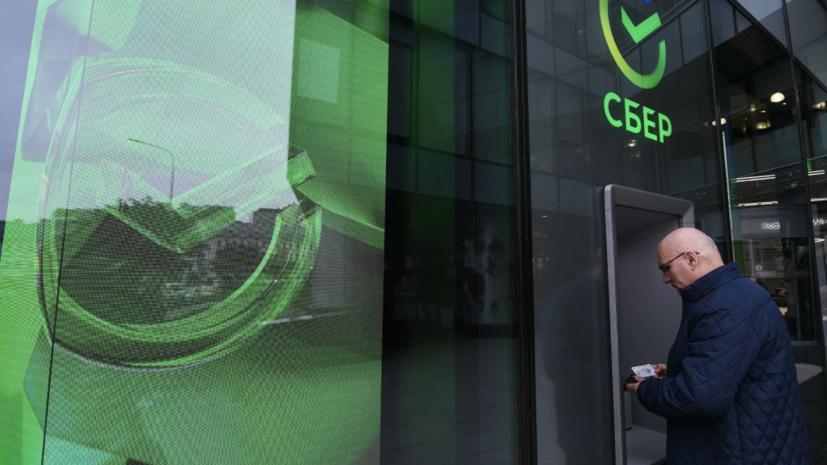 Сбербанк подключил оплату по QR-коду в системе быстрых платежей