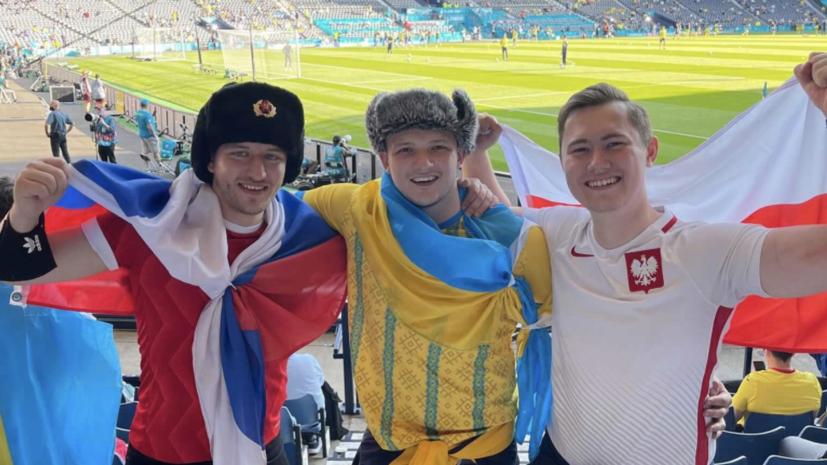 «Флага больше нет, ушанка пропала»: избитый российский болельщик и его украинский друг о нападении на матче Евро-2020