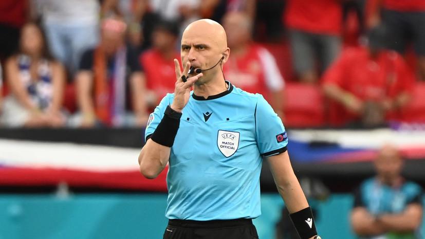 Карасёв назначен резервным арбитром на четвертьфинальный матч Евро-2020 между Чехией и Данией