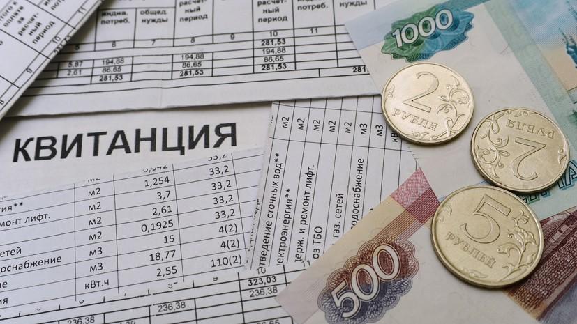 В Подмосковье рассказали об изменениях в тарифах ЖКХ
