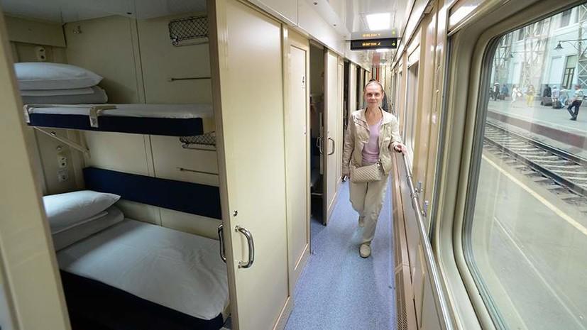 Эксперты выяснили мнение россиян о путешествиях на юг на поездах