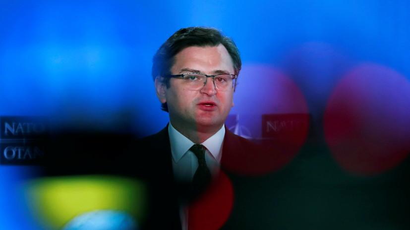 Главы МИД Украины и Франции обсудили диалог ЕС с Россией