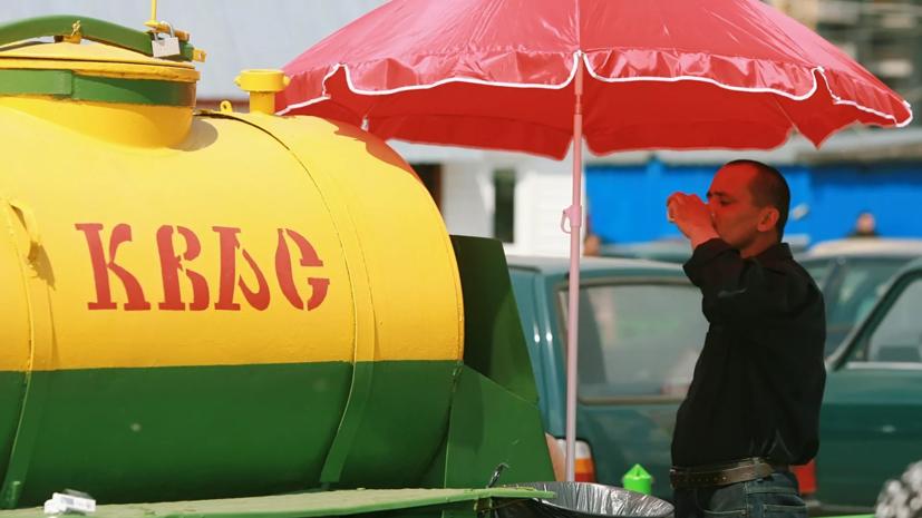Исследование: самым популярным напитком в Москве в жару оказался квас