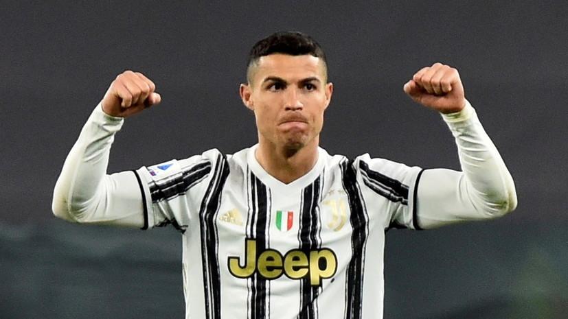 В «Ювентусе» заявили, что Роналду не намекал клубу на возможный уход