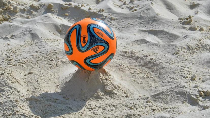 Стала известна дата жеребьёвки ЧМ по пляжному футболу в России