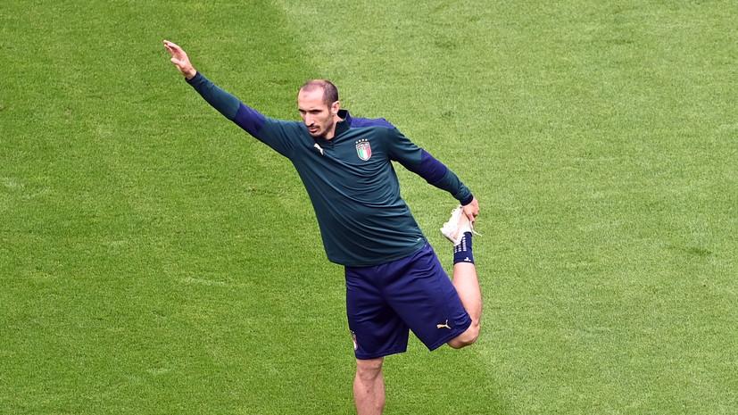 Кьеллини заявил, что игроки сборной Италии находятся в предвкушении матча с Бельгией