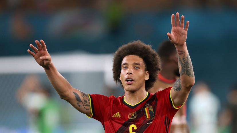 Витсель считает, что у Бельгии больше игроков, которые могут сделать разницу, чем у Италии