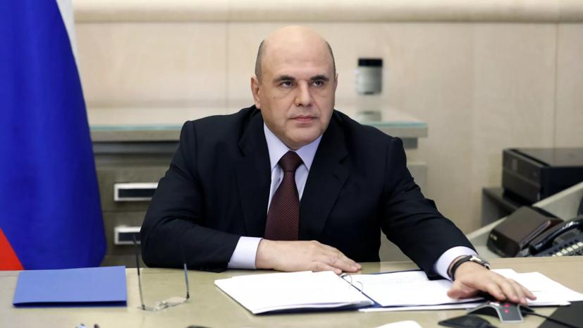 Мишустин подписал постановление о прожиточном минимуме в 2022 году