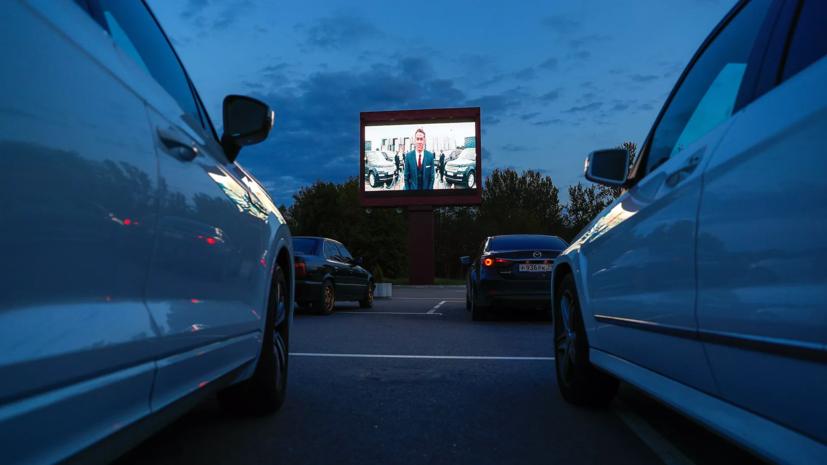 Кинотеатры под открытым небом в Подмосковье приняли 5000 зрителей