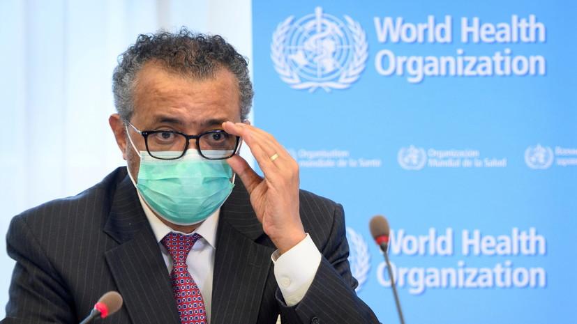 Глава ВОЗ заявил об очень опасном периоде пандемии в мире