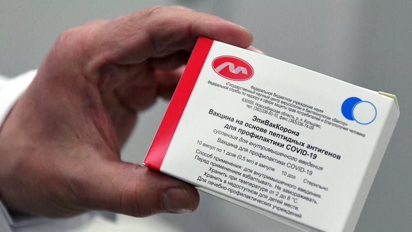В «Векторе» назвали число произведённых в России доз «ЭпиВакКороны»