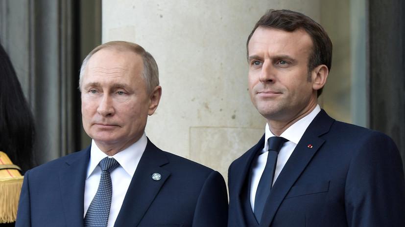 Путин в разговоре с Макроном указал на деструктивную политику Киева