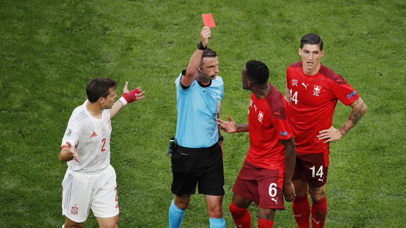 В матче Швейцария — Испания была показана шестая красная карточка на Евро-2020