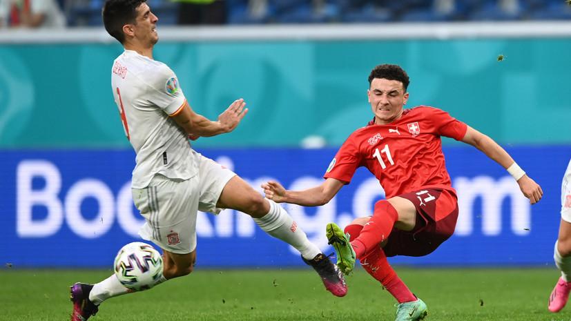 Швейцария и Испания не выявили победителя в основное время 1/4 финала Евро-2020