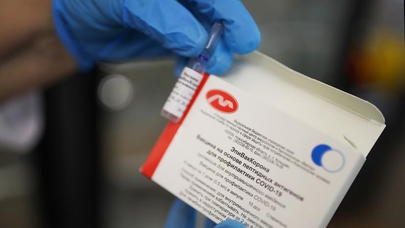В «Векторе» назвали число привитых вакциной «ЭпиВакКорона»