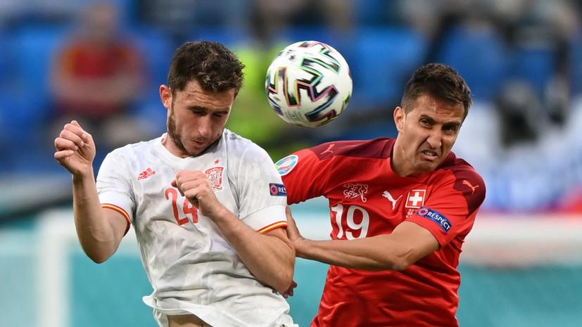 Испания по пенальти победила Швейцарию и вышла в полуфинал Евро-2020