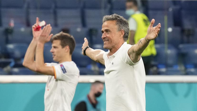 Энрике прокомментировал выход Испании в полуфинал Евро-2020