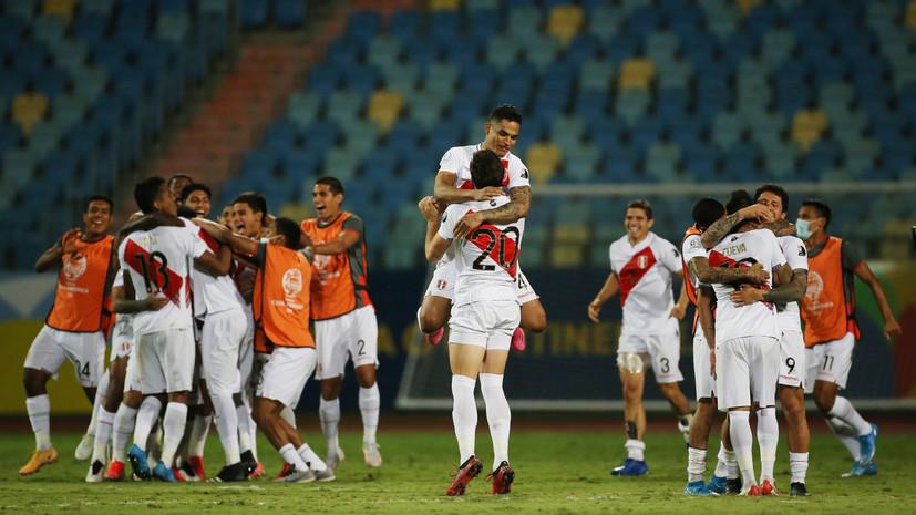 Сборная Перу вышла в полуфинал Кубка Америки по футболу, обыграв Парагвай