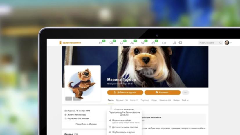 «Одноклассники» запустили сервис рекомендаций бизнес-профилей