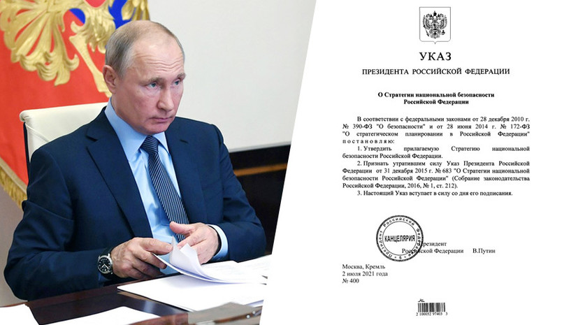 «Базовый документ»: какие задачи поставлены в обновлённой Стратегии нацбезопасности РФ0