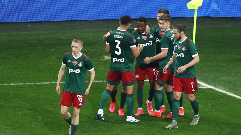 «Локомотив» сыграл вничью с «Рапидом» в контрольном поединке