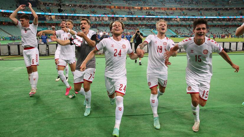 Дания четвёртый раз в истории вышла в полуфинал Евро