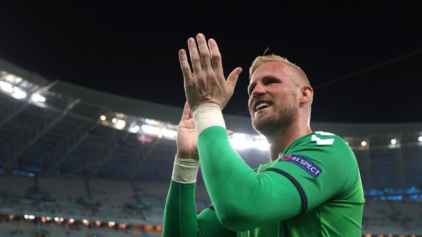 Шмейхель — о выходе в полуфинал Евро-2020: Дания достигла чего-то великого