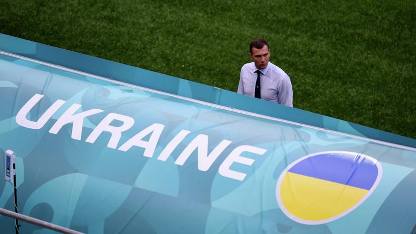 Шевченко: пока не будет хорошего чемпионата, мы всё реже будем видеть Украину на главных турнирах