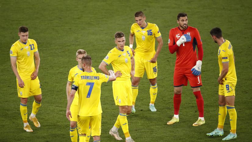 Газзаев назвал успешным выступление сборной Украины на Евро-2020