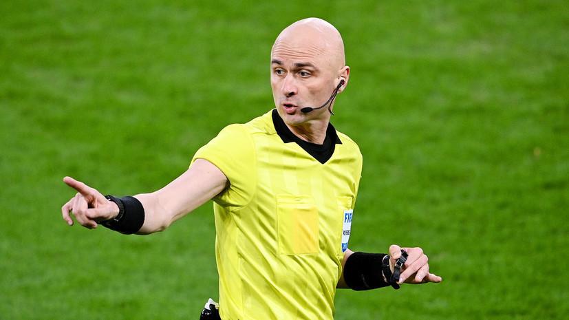 Карасёв будет резервным судьёй на полуфинальном матче Евро-2020 Италия — Испания