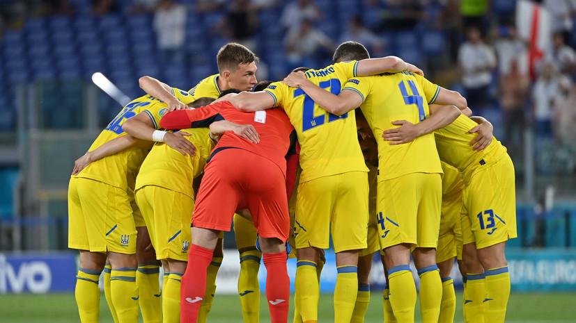Сборная Украины по футболузаработала на Евро-2020 на €5,25 млн больше России