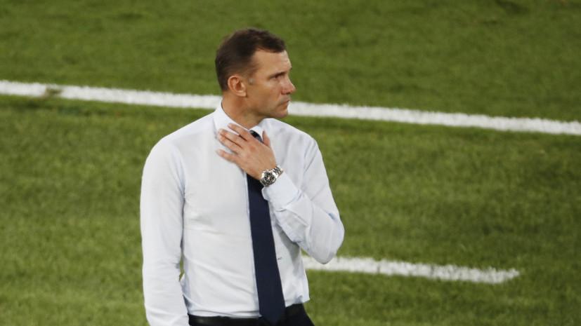 Шевченко поблагодарил болельщиков за поддержку после вылета Украины с Евро-2020