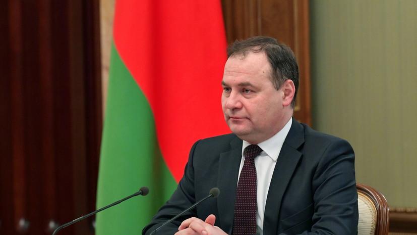 Премьер Белоруссии высказался о союзных программах с Россией