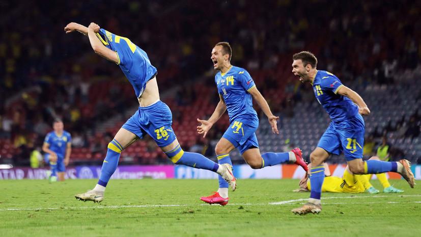 Удача при жеребьёвке и осечки соперников: почему успех Украины на Евро-2020 не стоит переоценивать