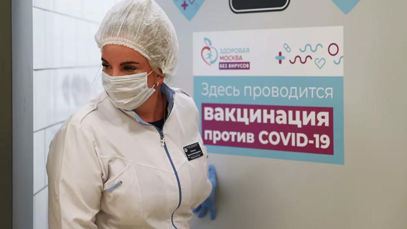 В Москве открыли один из крупнейших в Европе пунктов вакцинации