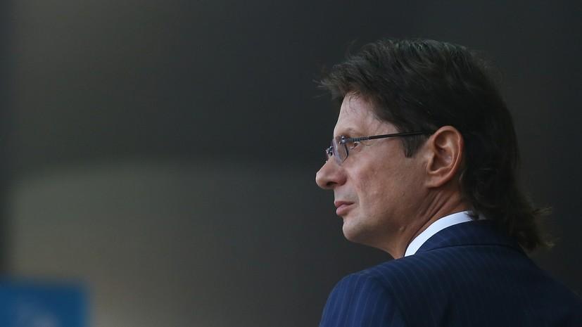 Федун считает, что сборную России должен возглавить молодой иностранный тренер